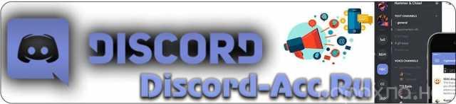 Продам: Discord-acc.ru Магазин аккаунтов Discord