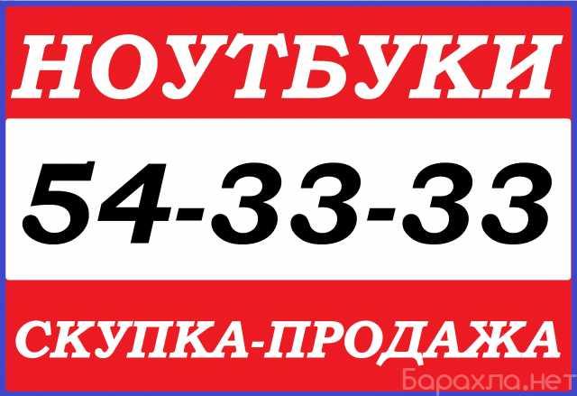 Продам: КУПЛЮ ЛЮБОЙ НОУТБУК 54-33-33