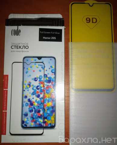 Продам: Стекло и чехол на смартфон Honor 20S
