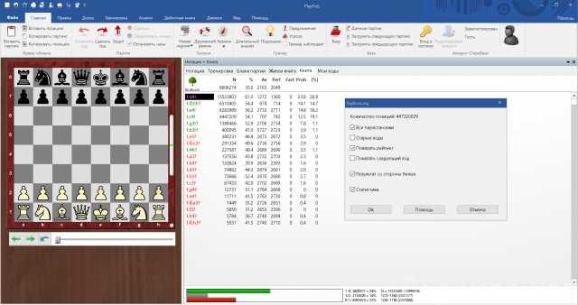 Продам: Шахматная дебютная книга BigBook