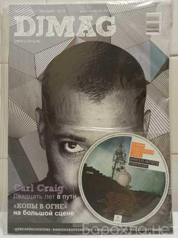 Продам: Журнал DJ MAG (59) от Март- апрель 2011