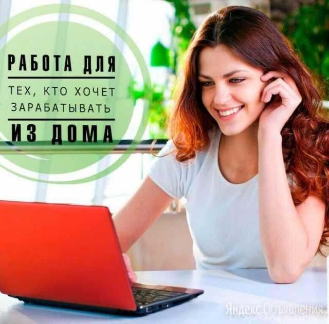 Вакансия: онлайн консультант в интернет магазин