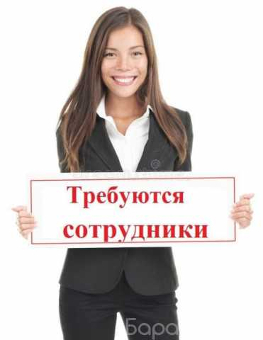 Вакансия: сотрудник в интернет магазин