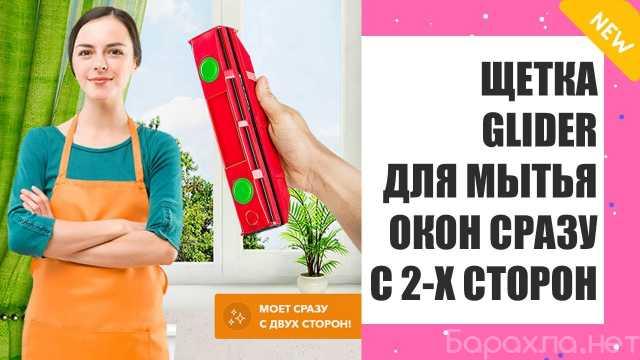 Продам: Магнитная щетка для окон Glide