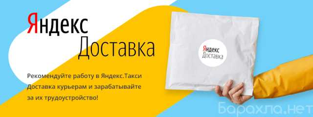 Вакансия: Водитель-курьер Яндекс.Pro