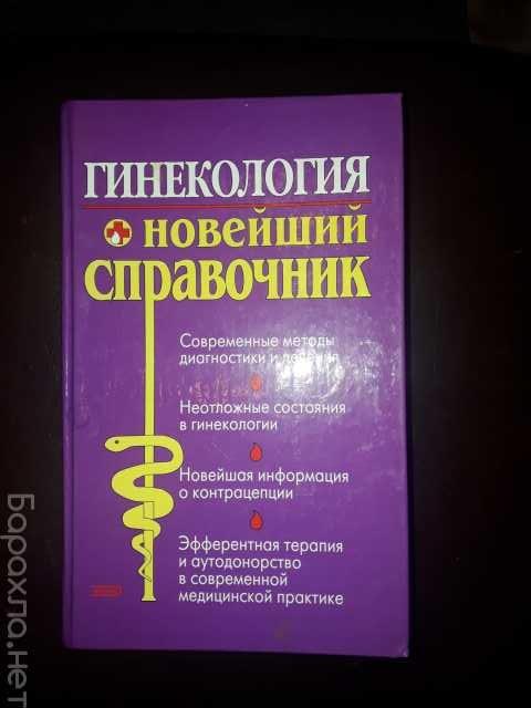 Продам: Гинекология новейший справочник 2005 г