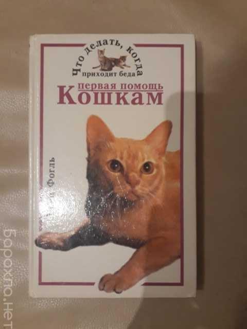 Продам: Первая помощь кошкам. Брюс Фогль