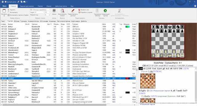 Продам: Шахматная база Openings