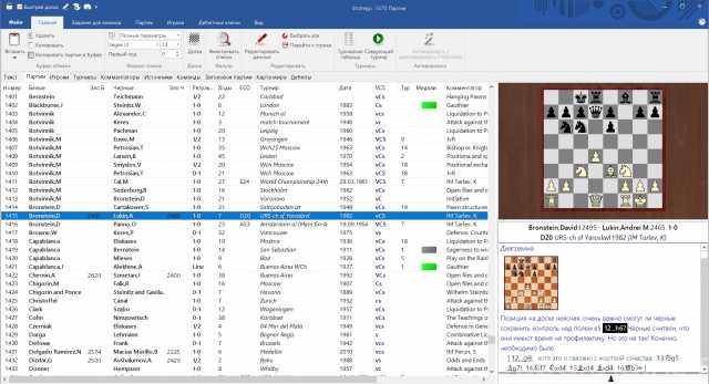 Продам: Шахматная база Strategy