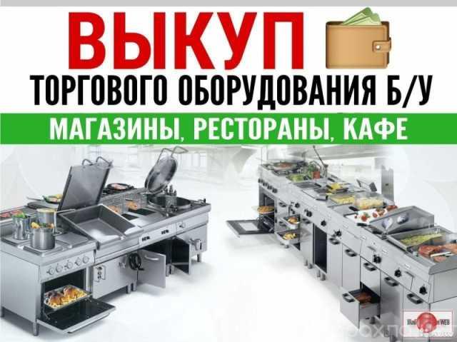 Продам: оборудование для пекарни, столовой, кафе