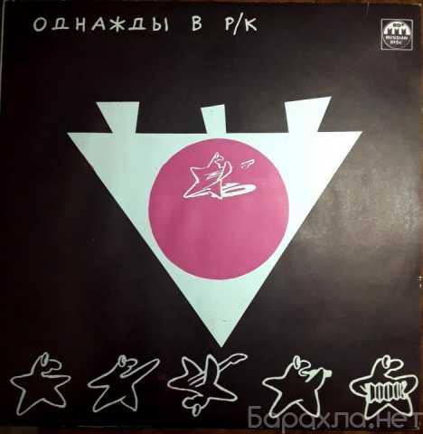 """Продам: Набор 4-х пластинок """"ОДНАЖДЫ В Р/К"""""""