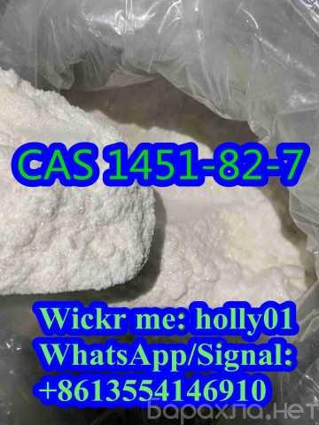 Продам: C10h11bro Large Stock 1451-82-7 Бромкето