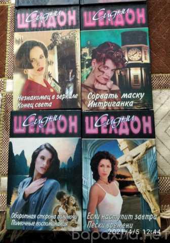 Продам: Книги Сидни Шелдон 4 экземпляра