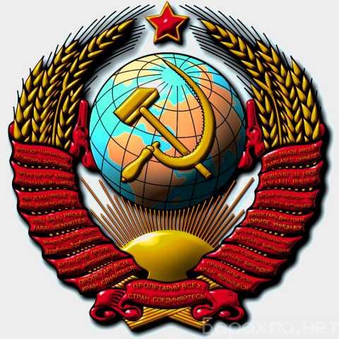 Продам: большой полноцветный Герб СССР (самоклей