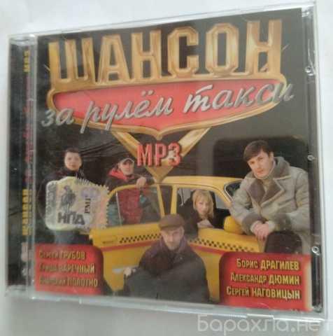 Продам: Музыка на CD и DVD (шансон)