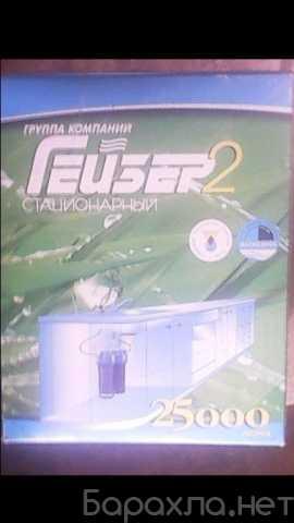 Продам: Фильтр для воды Гейзер 2
