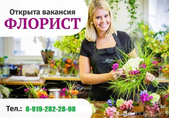 Вакансия: Требуется флорист в г. Губкин