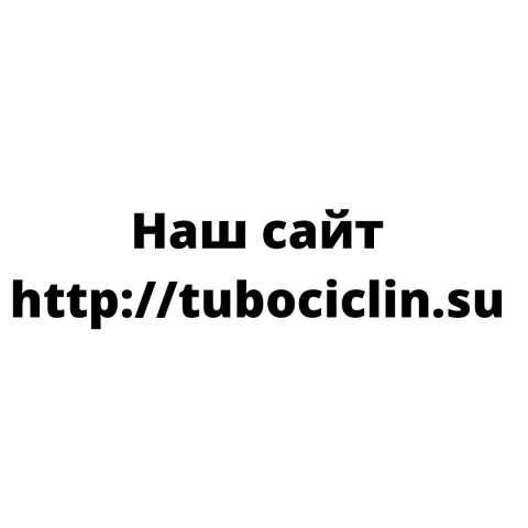 Продам: Тубоциклин в Москве и в Санкт-Петербурге