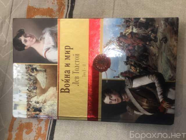 Продам: книга Л.Толстой «Война и Мир» Том 1-2