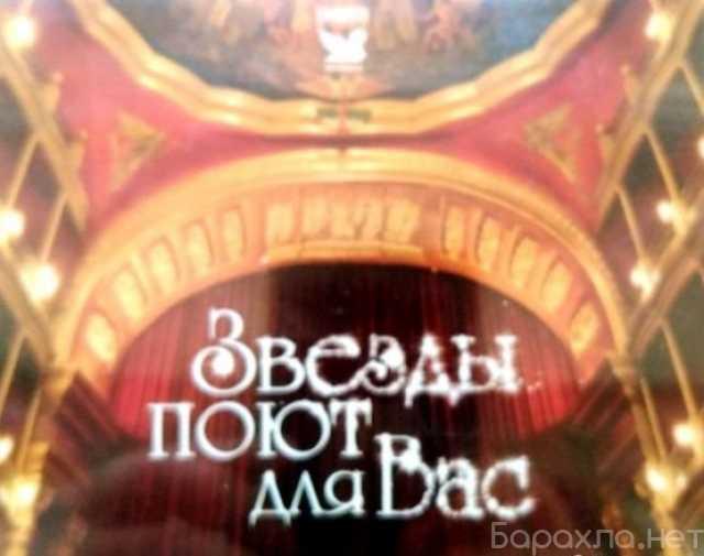 """Продам: Сборник 5 CD """"Звёзды поют для вас"""""""