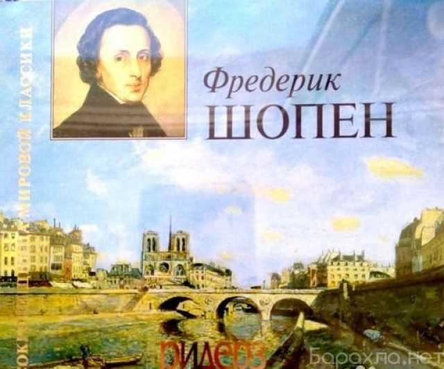 "Продам: Сборник 3 CD ""Фредерик Шопен"""