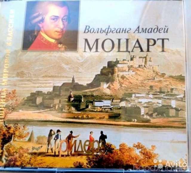 """Продам: Сборник 3 CD """"Вольфганг Амадей Моцарт"""""""