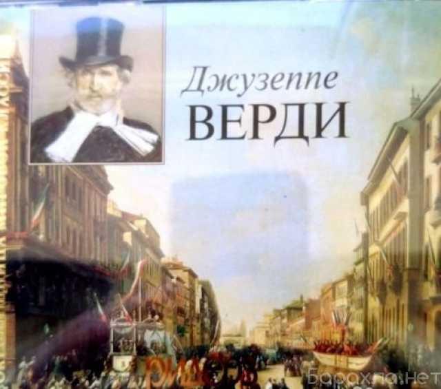 """Продам: Сборник 3 CD """"Джузеппе Верди"""""""