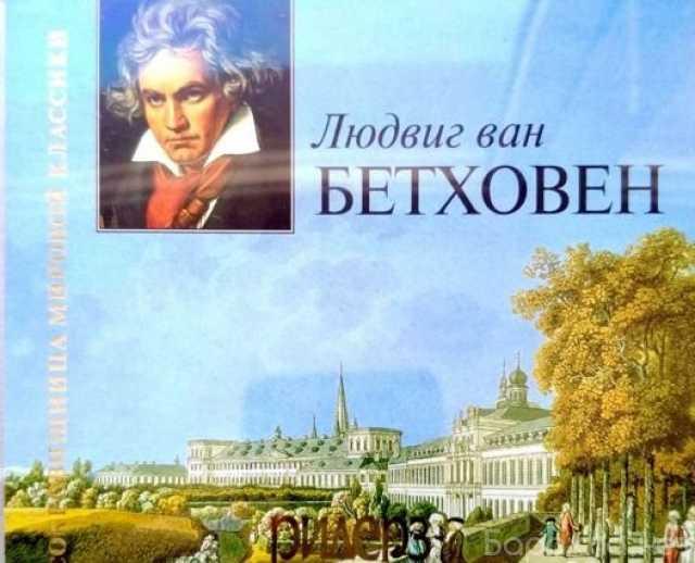 """Продам: Сборник 3 CD """"Людвиг Ван Бетховен"""""""