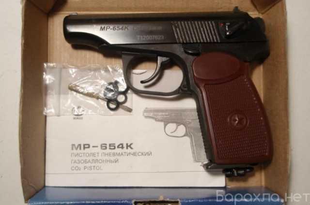 Продам: пневматический ПМ МР-654К Макаров МР-654