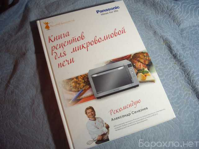 Продам: Книга рецептов для микроволновой печи. P