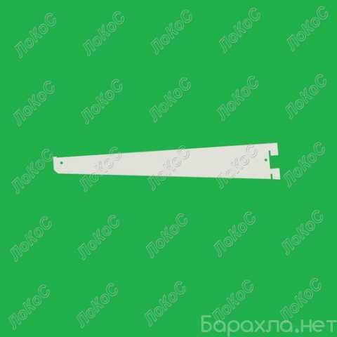 Продам: Кронштейн торгового стеллажа L=400мм