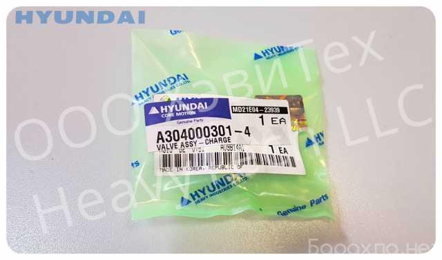 Продам: A304000301-4 Клапан заправки кондиционер