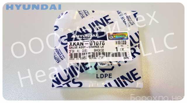 Продам: XKAN-01078 Клапан заправки кондиционера