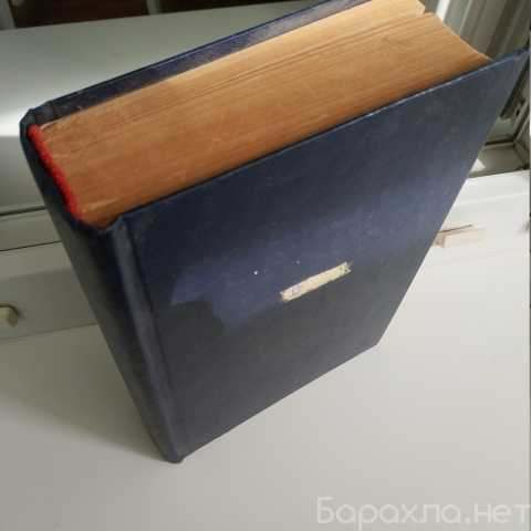 Продам: 1937 год * Немецко -русский словарь *680