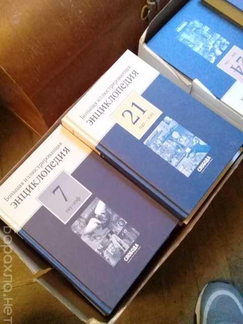 Продам: Книги. Большая энциклопедия