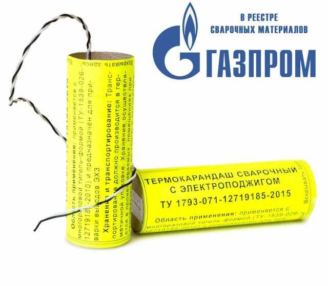 Продам: купить Термокарандаш сварочный