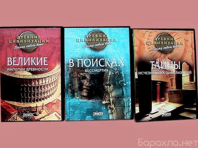 Продам: древние цивилизации на 3 видеодисках