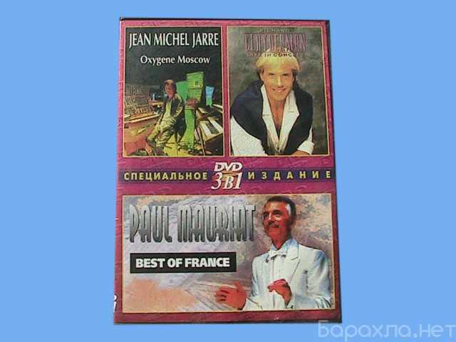 Продам: DVD Биттлз, Жан.М.Жаррэ, Клайдермана