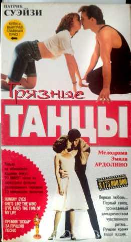 Продам: Видеофильмы на VHS (8)