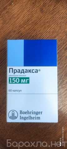 Продам: Лекарство Прадакса