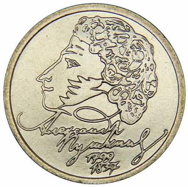 Продам: Монета 1 рубль 1999 г, 200 лет Пушкину