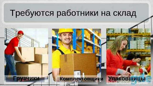 Вакансия: Сотрудник склада(вахта,Москва)