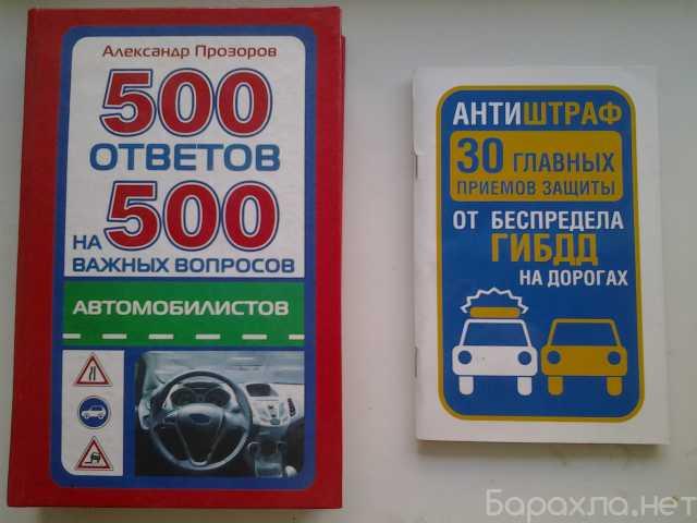 Продам: Книги автомобилистам, в Нововоронеже