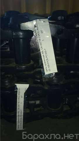 Продам: Цепь гусеничная 48L для ZX330LC