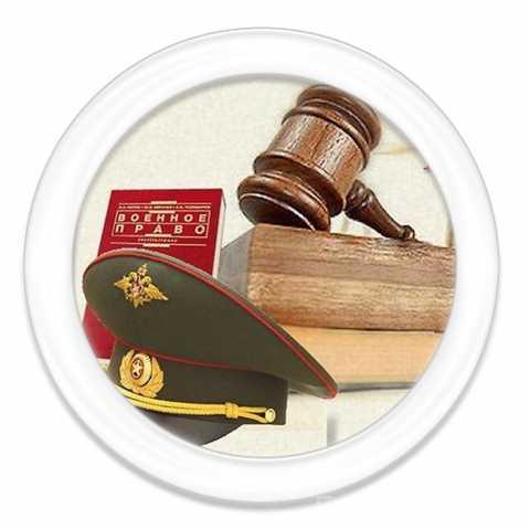 Предложение: Онлайн консультация Военного юриста