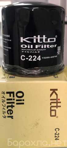 Продам: Kitto C-224 фильтр масляный