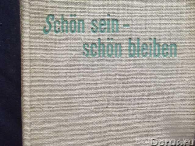 Продам: 1955 Энциклопедия для женщин Германии