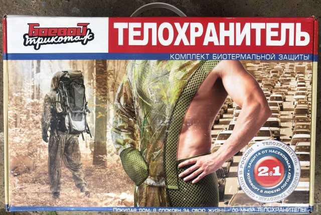 """Продам: """"Телохранитель"""" комплект биотерм. защиты"""