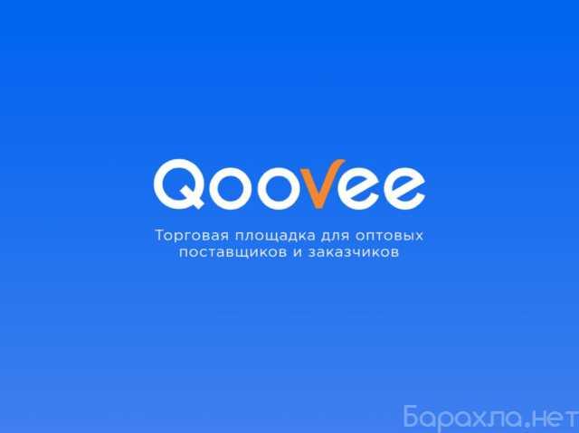 Предложение: Становись оптовым поставщиком на Qoovee
