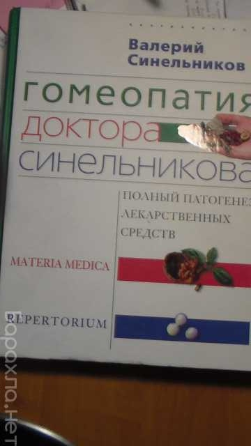 Продам: Гомеопатия доктора синельникова